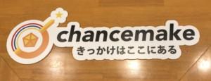 #8 chancemakeカフェのオープン初日の感想!