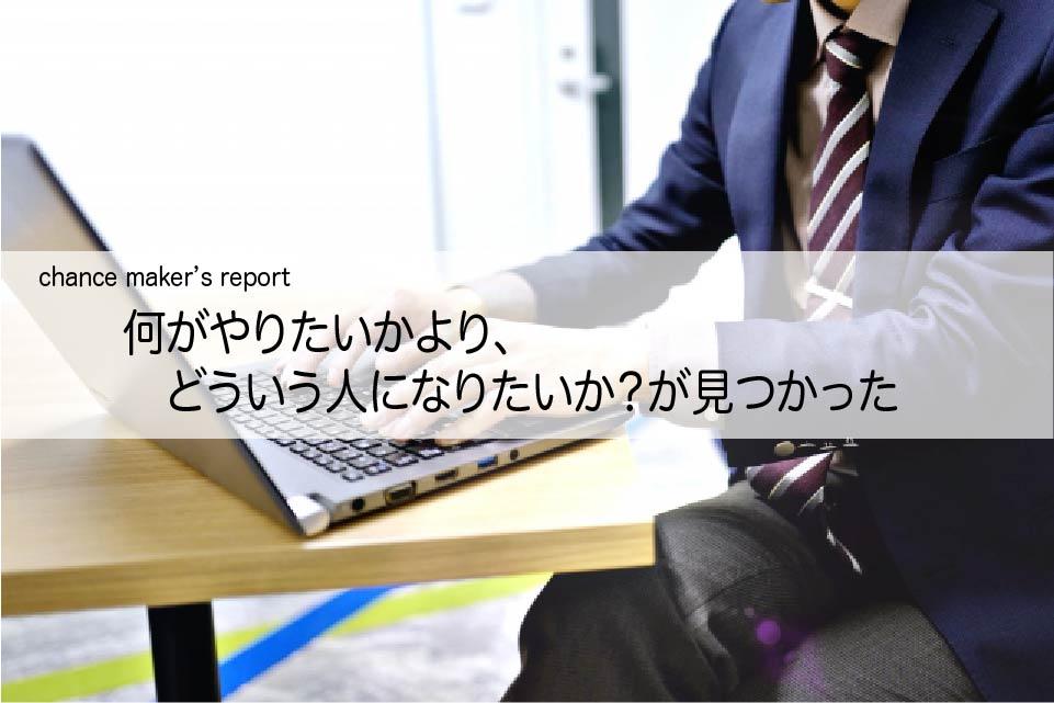 【コラム:CORE活動報告】何がやりたいかより、どういう人になりたいか?が見つかった