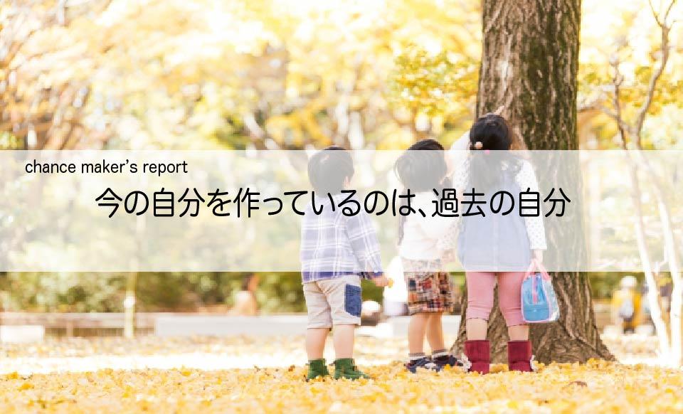 【コラム:CORE活動報告】今の自分を作っているのは、過去の自分