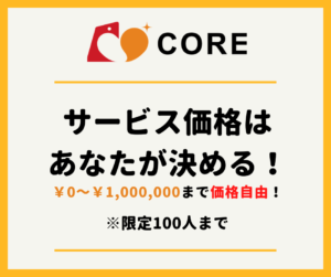【COREセッションの価値=価格はあなたが決める!】